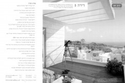 פרויקט יוקרה: פינסקי פינת קלר. חיפה. הפנטהאוז. הקומה החמישית.