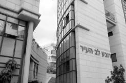 רובע לב העיר, פרויקט יוקרה בבלפור, תל-אביב