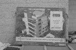 פרויקט יוקרה: פינסקי פינת קלר. חיפה. הקומה השלישית.