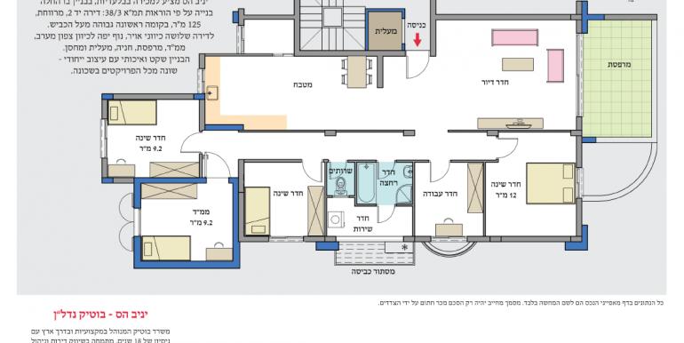 תוכנית שיווקית דירה 1