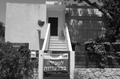 למכירה בבלעדיות, דירה במרכז הכרמל, חיפה – ארבעה וחצי חדרים רחבת ידיים