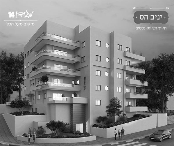 """פרויקט מגידו 14, חיפה. דירת יוקרה ייחודית. 135 מ""""ר במפלס אחד + מרפסת לנוף."""