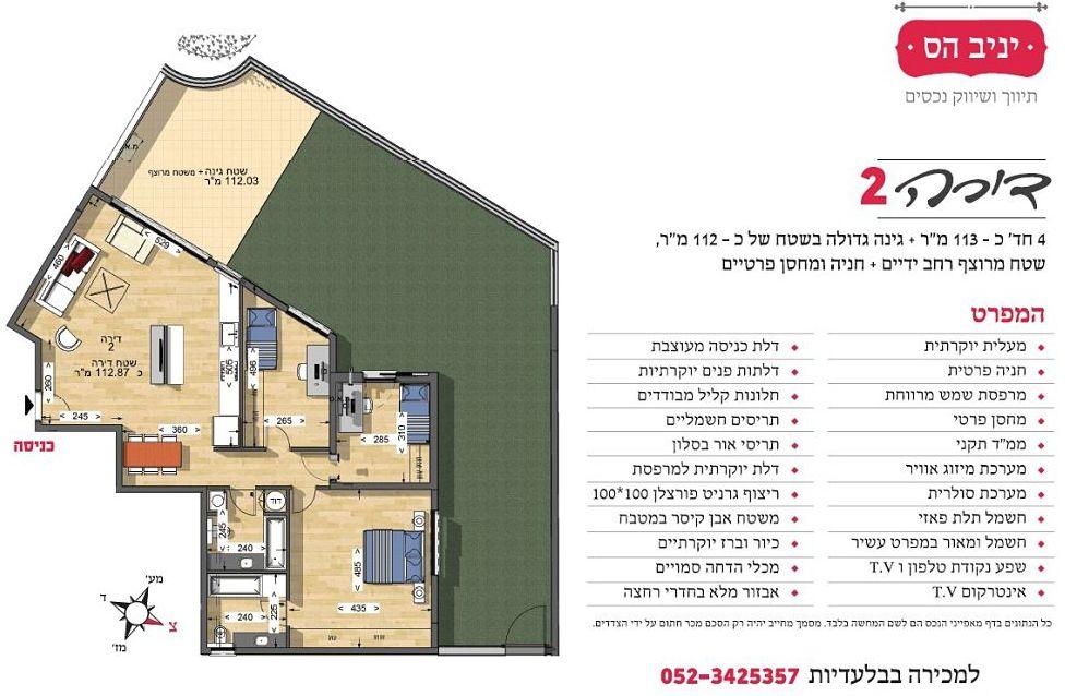 למכירה דירת גן בשמבור, תיווך בבלעדיות Pre-Sale דירה 2, הירקון 18